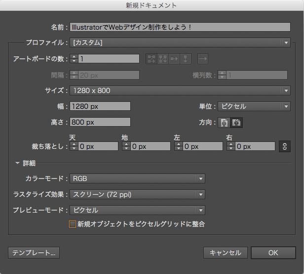 Illustrator:新規ドキュメント作成