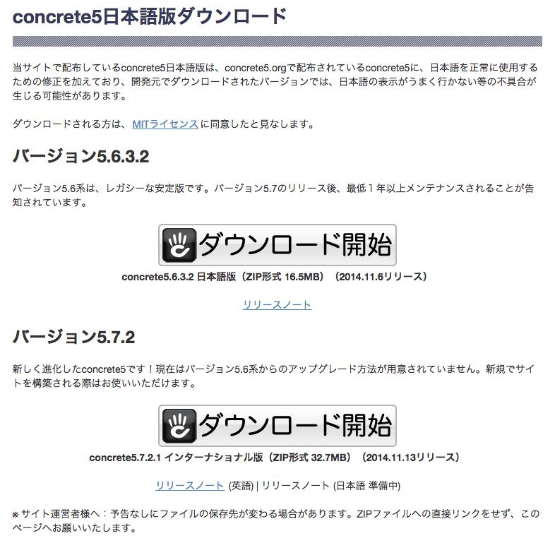 concrete5_6_install_demo_03