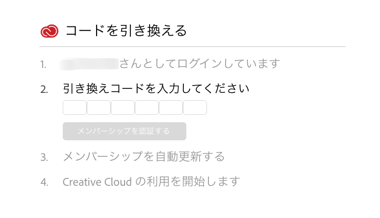 引き換える   Adobe Creative Cloud