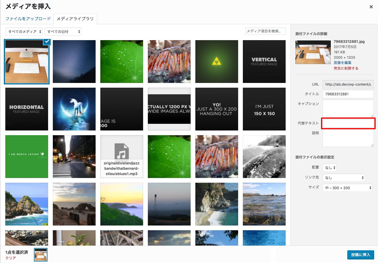 WordPressで画像を挿入する際にalt属性をどこで設定するのか