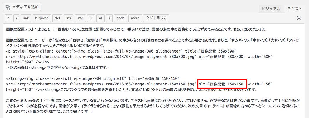テキストエディタで画像のalt属性を修正・変更する場合