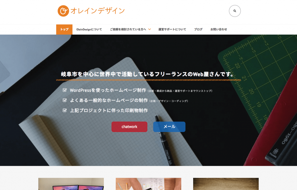 OleinDesignのウェブサイトを子テーマで作ってみました
