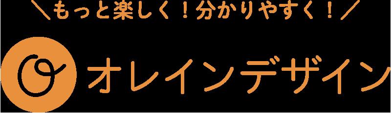 オレインデザイン