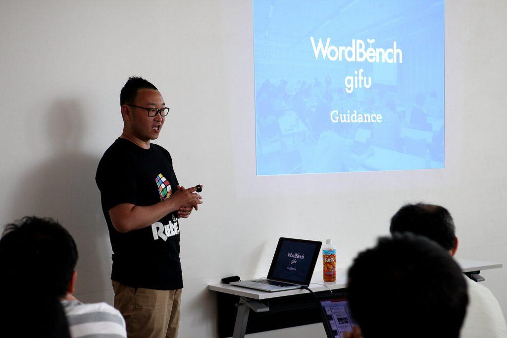 第11回WordBench岐阜でガイダンスの話をしているところ