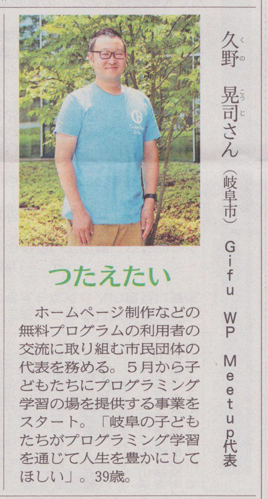 2019年6月5日岐阜新聞に掲載された久野晃司