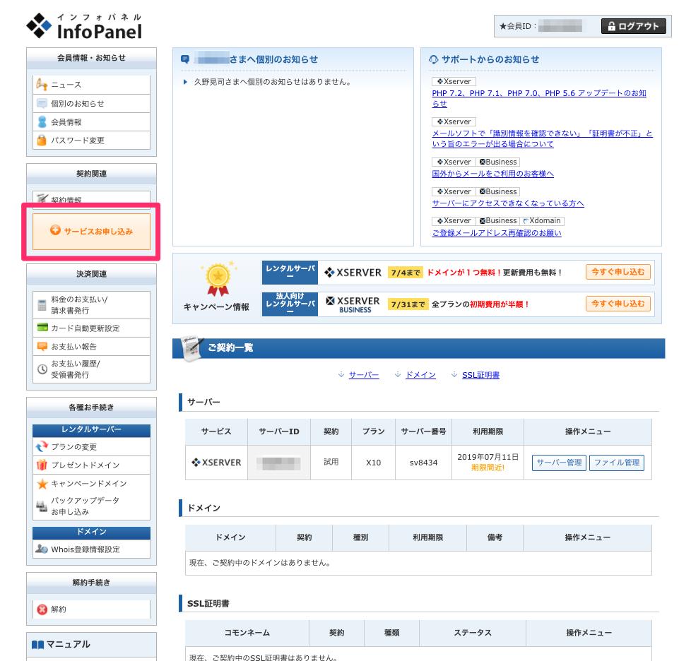 XSERVERでドメインを取得するためには、まずサービスお申し込みから進みます。